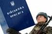 3 тисячі призовників не явилися у військкомати, зменшилася кількість контрактників - Обласний військовий комісаріат