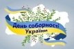 Як у Рівному відзначатимуть День Соборності України (Анонс)