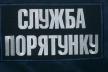 Рівненські рятувальники показали кліп про свою кращу команду(ВІДЕО)