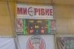 Рівненські баскетболістки перемогли одеситок (Фото)