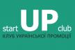 У Рівному для молоді відбудеться «StartUp Club»