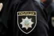 Поліцейські перевірили інформацію про підозрілий предмет у Рівному