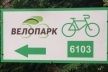 Активних рівнян запрошують на відкриття сімейного велопарку «Ремельський»