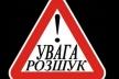 Рівненські поліцейські розшукують зловмисників (Фото)