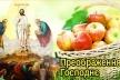 В Яблучний Спас – пішло літо від нас