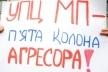 Рівненські активісти закликають на пікет в Новому Дворі