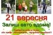 Атомників запрошують долучитися  до участі у акції «День без авто»