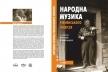 «Народну музику Рівненського Полісся»  презентували в обласній книгозбірні (Фото)