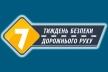 Тиждень безпеки дорожнього руху проходить на Рівненщині