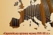 У Рівному звучатиме європейська органна музика XVII-XX століття