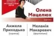 Закриття фестивалю «Органний собор» в Рівному