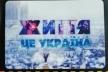 У Рівненському музеї  до річниці розстрілів на Майдані демонструватимуть фільми