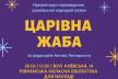 У Рівному відбудеться презентація перевидання української народної  казки «Царівна Жаба» за редакцією Антіна Лотоцького