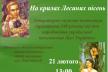 У Рівненській бібліотеці відбудеться  імпреза до Дня народження Лесі Українки