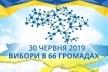 На Рівненщині 30 червня знову відбудуться вибори