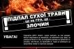 Рятувальники Рівненщини закликають краян не провокувати пожеж