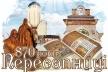 Археологічний центр «Пересопниця» запрошує рівнян в честь 870-річчя