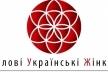 На Рівненщині діятимуть «Ділові жінки України»
