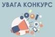 Жінок Рівненщини запрошують долучитися до конкурсу на фінансування короткострокових гендерних ініціатив