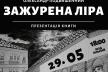 У Рівному відбудеться презентація книги Олександра Подвишенного «Зажурена ліра»