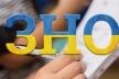На Рівненщині 6 випускників отримали максимальний бал із ЗНО