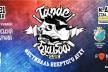 Цими вихідними на Рівненщині відбудеться рок-фестиваль «Тарас Бульба»