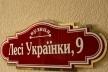Корчан просять упорядкувати номерні таблички на будинках