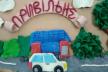 Підлітки Привільненської ОТГ створили оригінальну анімацію (Відео)