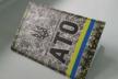 Держгеокадастр у Рівненській області повідомляє АТОвцям про зміни