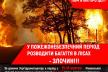 Рятувальники попереджають про пожежну небезпеку на Рівненщині!