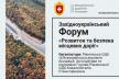 Західноукраїнський Форум «Розвиток та безпека місцевих доріг» відбудеться у Рівному
