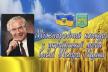 На Рівненщині назвали імена переможців мовного конкурсу імені Петра Яцика