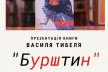 Василь Тибель презентує рівнянам «Бурштин»