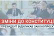 Проєкт змін до Конституції України щодо децентралізації влади вирішили скерувати на доопрацювання
