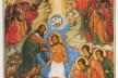 19 січня в Україні відзначають Святе Богоявлення