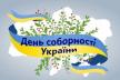 У Рівному відбудеться загальноміський захід з відзначення Дня Соборності України
