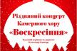 Рівнян запрошують відвідати різдвяний концерт камерного хору