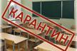 Школи Рівненщини зачиняються на карантин