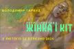 У Рівному відбудеться ретроспективна виставка Володимира Гарбуза «Жінка і кіт»