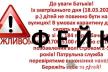 Двоє жителів Рівненщини відповідатимуть перед судом за фейк