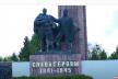 Меморіал воїнам Другої світової війни на Пагорбі слави у Рівному пошкодили невідомі (ВІДЕО)