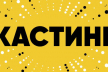 Рівненський телеканал «РИТМ» запрошує ведучих новин та прямих ефірів
