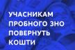 На Рівненщині учасникам пробного ЗНО повернуть кошти