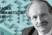 Рівняни можуть поборотися за премію імені В'ячеслава Чорновола