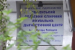 Рівненський діагностичний центр - комерційний клондайк для медичного менеджменту? (ВІДЕО)