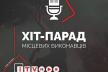 Музикантів із Західної України запрошують взяти участь у хіт-параді (ВІДЕО)