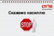 На Рівненщині розпочинаються «16 днів проти насильства»