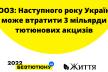 Наступного року Україна може втратити 3 мільярди гривень тютюнових акцизів