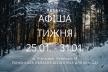 Рівненська обласна бібліотека для молоді запрошує на заходи: афіша подій