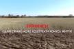 З початку року на Рівненщині рятувальники ліквідували 62 пожежі сухої трави та сміття (ВІДЕО)